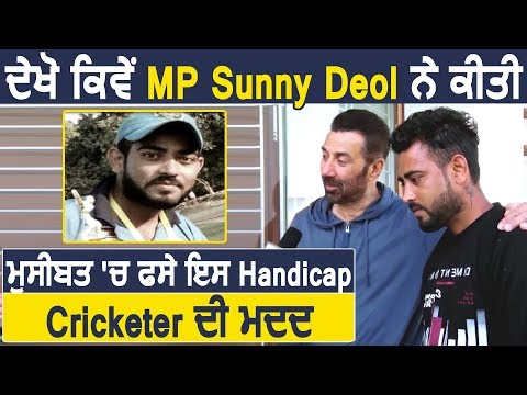 Exclusive: Sunny Deol करेंगे Pathankot के इस Handicap International Cricketer की Help