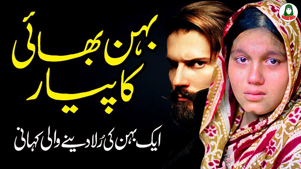 Bhai Behan ka Pyar || Sachi Kahani || Hindi Kahani || Urdu Kahani || Story || Humna Voice