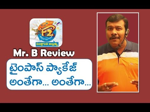 F2 Review And Rating   Fun And Frustration Telugu Movie   Venkatesh   Varun Tej   Mr. B