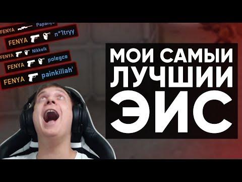 Twitch Катка   МОЙ ЛУЧШИЙ ЭЙС #45