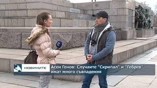 """Асен Генов: Случаите """"Скрипал"""" и """"Гебрев"""" имат много съвпадения"""