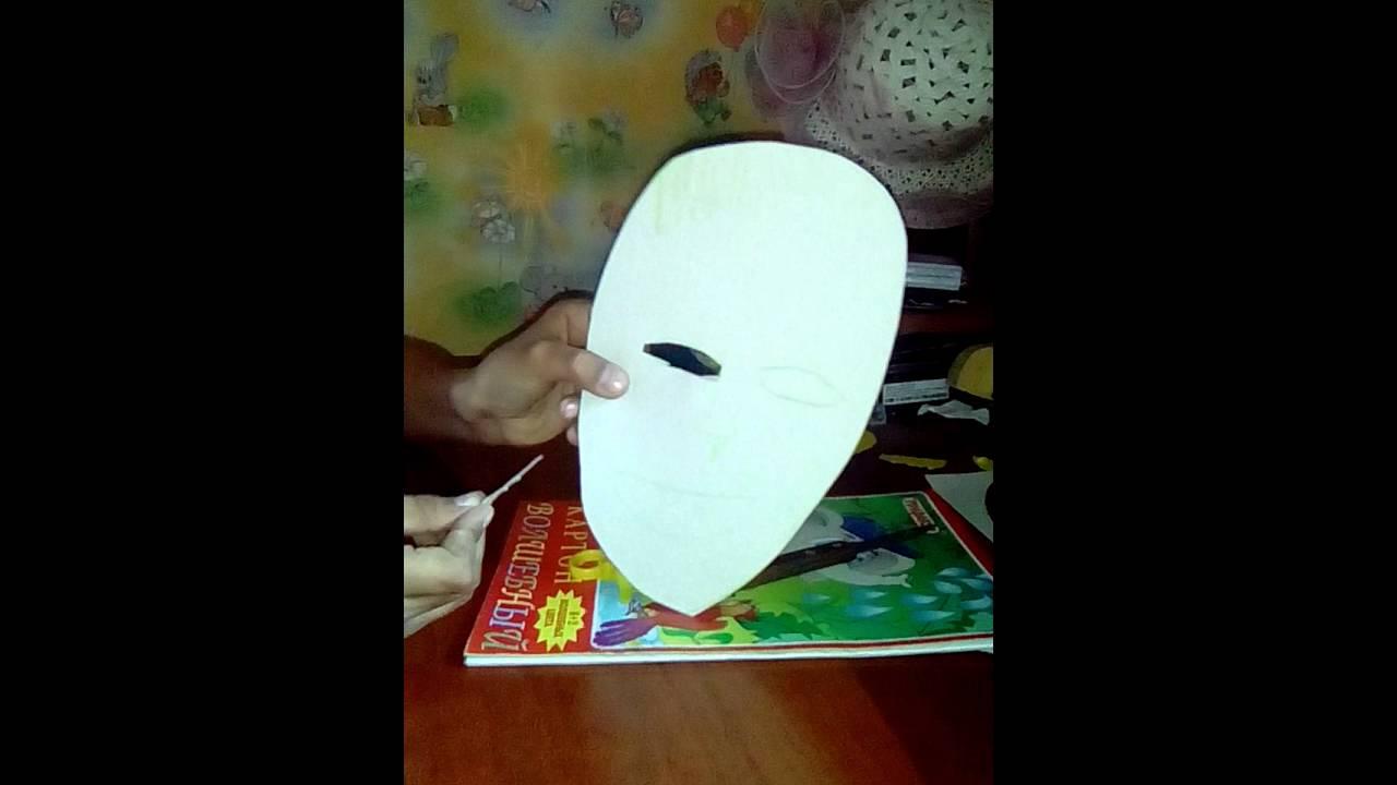 Как сделать маску из картона - YouTube
