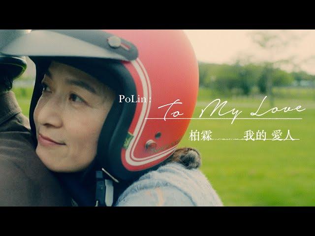 柏霖 PoLin - 我的愛人 To My Love [Music video] - 公視 / myVideo 原創影集「火神的眼淚」插曲