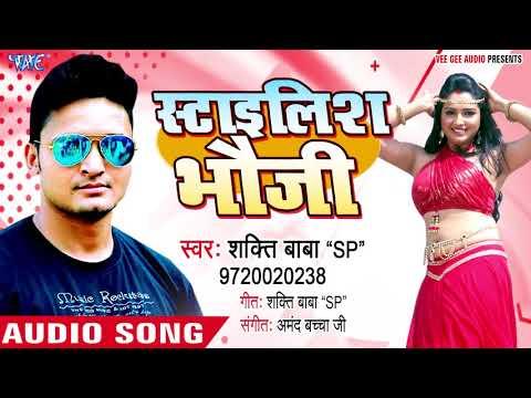 स्ट्यालिश भौजी - Styalish Bhouji - Shakti Baba S.P - Bhojpuri Hit Song 2018
