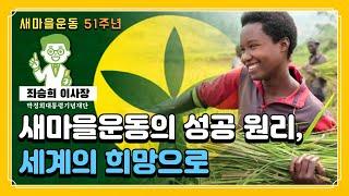 [새마을운동 제창 51주년] 좌승희 이사장_새마을운동의 성공 원리, 세계의 희망으로(Saemaul Undong For World Prosperity)