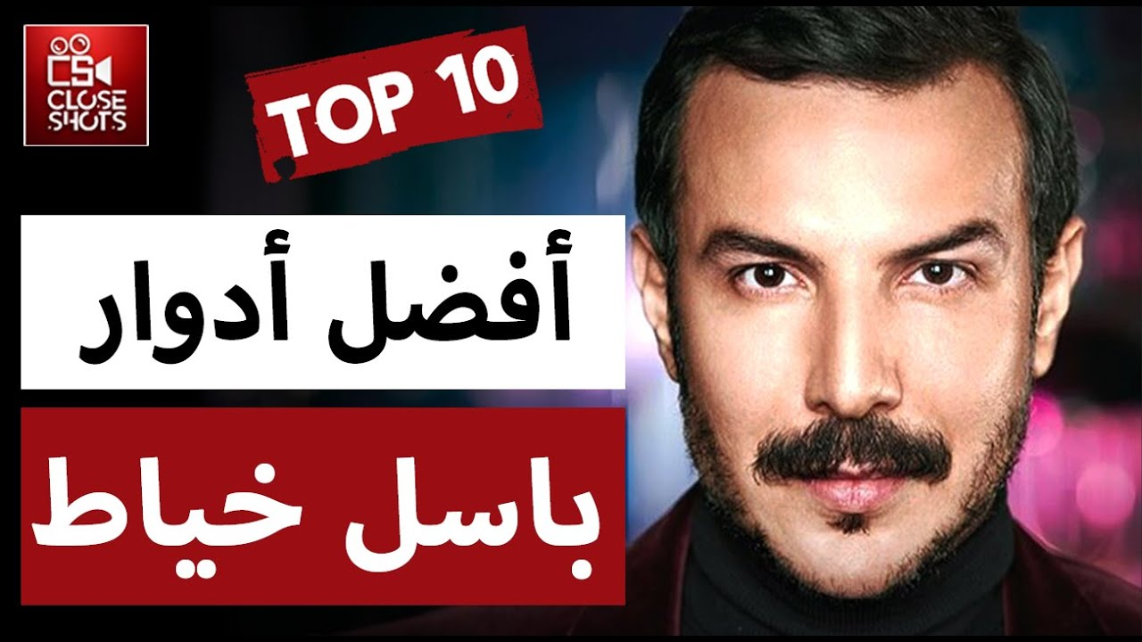 أفضل عشر أدوار للنجم باسل خياط / توب 10 أقوى شخصيات للممثل باسل خياط بالدراما والمسلسلات العربية