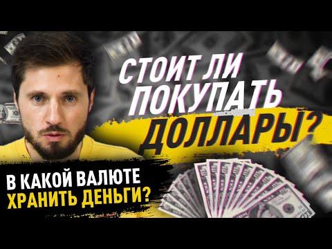 Стоит ли покупать доллары? В какой валюте хранить деньги?