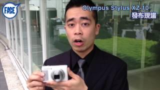 FACE 302期﹣Olympus Stylus XZ-10發布現場