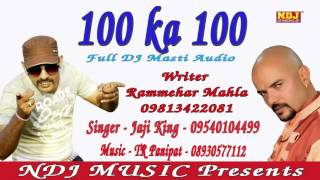Bina Piye Tu 100 Ka 100    Haryanvi Superhit Audio Song    Jaji King, Sushila Nagar