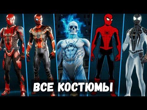 ВСЕ КОСТЮМЫ В SPIDER-MAN PS4 / ВСЕ КОСТЮМЫ И ИХ СПОСОБНОСТИ! [All Customes In Spider-Man]