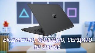 Бюджетно, солидно, сердито - HP 250 G6