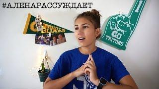 #АЛЕНАРАССУЖДАЕТ | Отношения Россия vs. США | Мой опыт(где меня найти❀ Инстаграм: https://www.instagram.com/alenaaly/ ВК: https://vk.com/alenaaly Твиттер: https://twitter.com/AdventureAly Снэпчат: @alenaalyy..., 2016-09-16T02:44:02.000Z)
