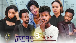 "Waka TM: New Eritrean Comedy 2020 ""መርዓዊ ዝረኣየ""  Part 3/3 by Redae Tekle"