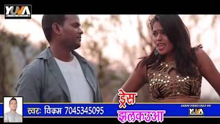 Download Daru Wali Daru Pila - मेरी बोतल बुलाती है - Vikaram Deewana - Bhojpuri Hit Song 2017 MP3 song and Music Video