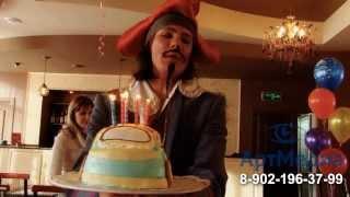 видео Лучшие аниматоры на праздник, день рождения и корпоратив