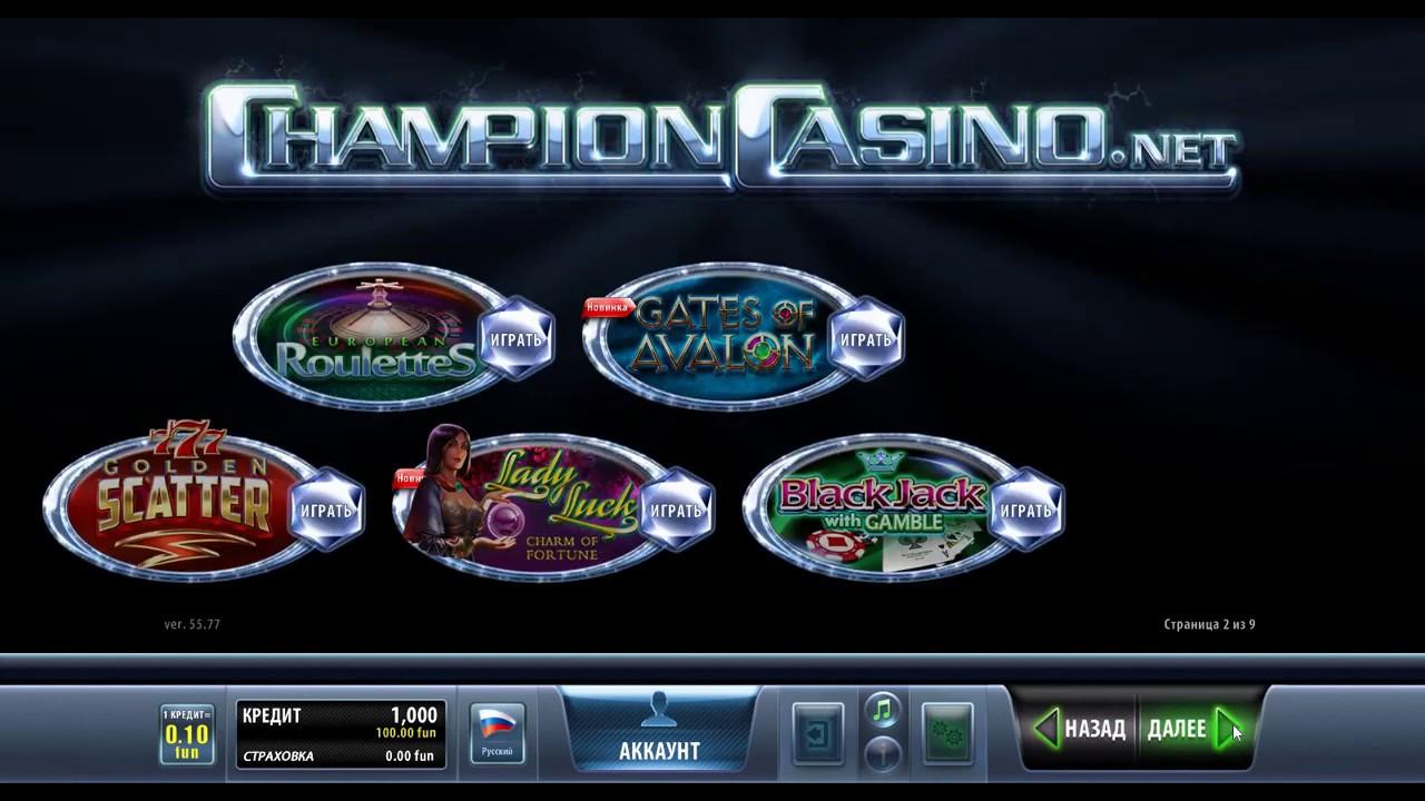 Скачать чемпион казино закрыть игровые автоматы в казани