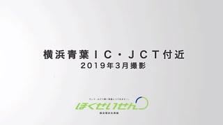 横浜環状北西線工事進捗(横浜青葉JCT:ドローン撮影)2019.3