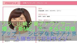 フジ・山崎夕貴アナウンサー「結婚」「新MC」で、さらに好感度アップ! ...