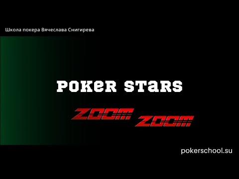 Самоучитель по покеру. Zoom (NL2 - NL5). PokerStars.