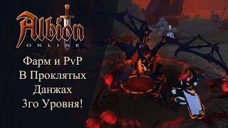 Albion online :  Фарм и PvP в Проклятых Данжах 3го УРОВНЯ!