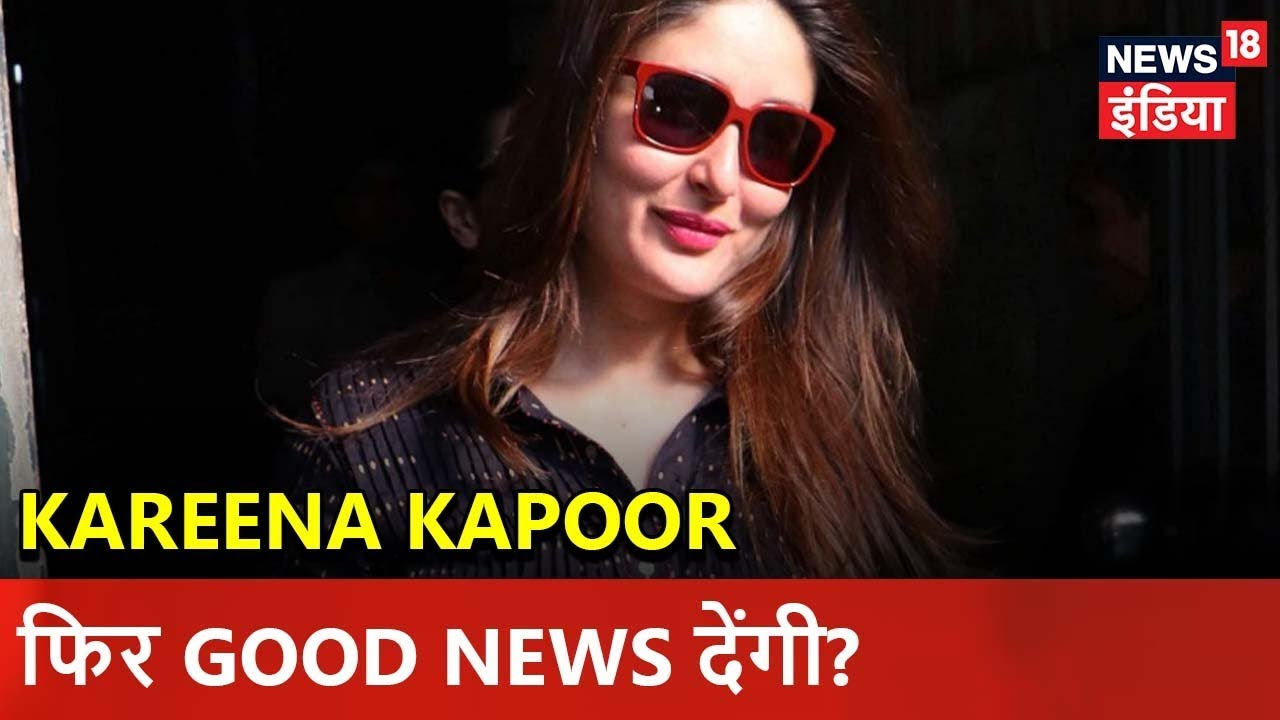 Kareena Kapoor फिर Good News देंगी? | Lunchbox | News18 India