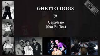Ghetto Dogs - Серьёзно (feat Ei-Tea)