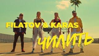 Filatov & Karas - Чилить (Official Video) cмотреть видео онлайн бесплатно в высоком качестве - HDVIDEO