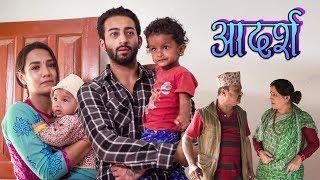 Priyanka Karki Aayushman Deshraj New Nepali Film  - Adarsha