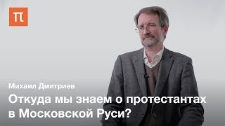 Реформация и православная культура — Михаил Дмитриев