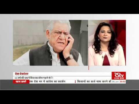 Desh Deshantaer - Parallel Cinema in India and Om Puri