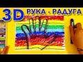 3D РУКА РАДУГА Как нарисовать уроки рисования для детей от РыбаКит mp3
