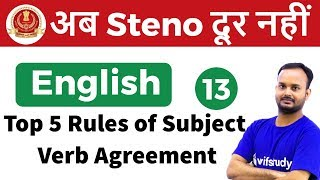 9:00 AM - SSC Steno 2018 | English by Sanjeev Sir | Top 5 Rules of Subject Verb Agreement