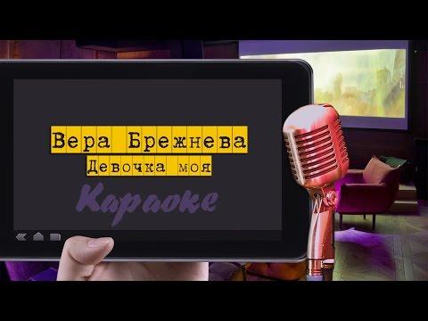 Караоке: Вера Брежнева - Девочка моя