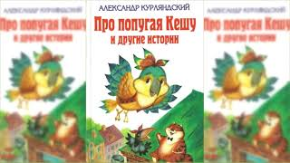 Про попугая Кешу и другие истории, Александр Курляндский аудиосказка