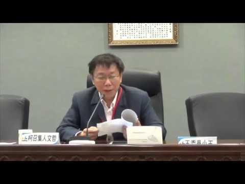 台北市長 柯文哲 廉政委員會 確定調查5大案
