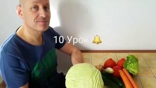 10 Урок от Дюмонов! Название овощей 1!