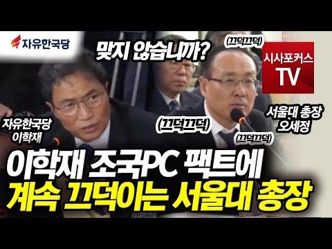 이학재 조국 PC 논란에 대한 팩트에  계속 끄덕이는 서울대 총장