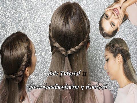 Hair Tutorial :: มัดผมม้วนเกลียวสวยง่าย ๆ ด้วยตัวเอง