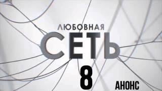 Любовная Сеть 8 серия.Анонс