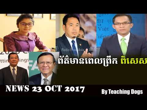 Cambodia News: Today RFI Radio France International Khmer Morning Monday 10/23/2017
