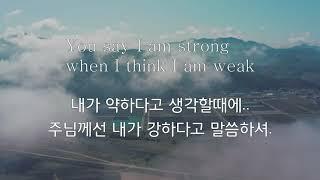 Lauren Daigle - You Say  가사/ 한글 가사 ccm 버젼 번역.(로렌데이글 유세이) 번역