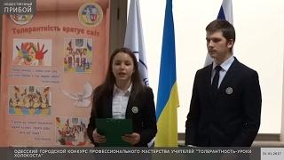 В Одессе  состоялся финал городского конкурса для учителей, которые презентовали уроки толерантности