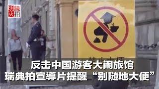 """反击中国游客大闹旅馆,瑞典拍短片提醒""""别随地大便""""(《新闻时时报》2018年9月23日)"""
