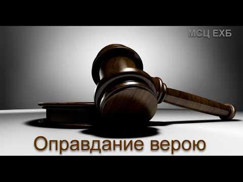 """""""Оправдание верою"""". Ю. Шаменков. МСЦ ЕХБ."""