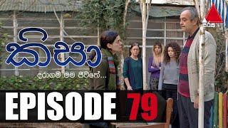 Kisa (කිසා)   Episode 79   10th December 2020   Sirasa TV Thumbnail