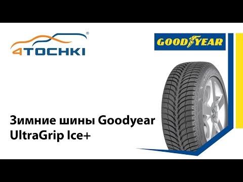 Рекламный ролик Goodyear UltraGrip Ice+