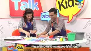 ศิลปะกับคัลเลอมี Kolor me ตอน Hand printing for kids 4/3