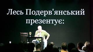 """Презентація роману """"Таінствєнний Амбал"""" Леся Подерв'янського, клуб """"Атлас"""""""