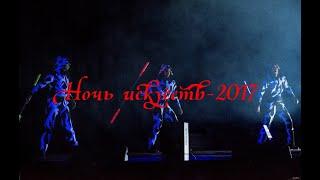 Ночь искусств 2017