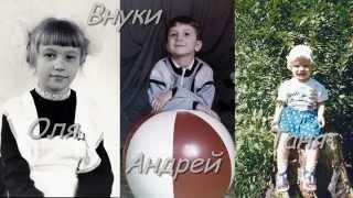 генеалогическое дерево-Семейный альбом